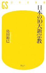 日本の10大新宗教(幻冬舎新書)(新書)