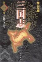 三国志(愛蔵版)(10)玄徳と凶馬