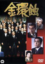 金環蝕(通常)(DVD)