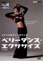 NHKまる得マガジン メリハリボディーをつくる ベリーダンス・エクササイズ(通常)(DVD)