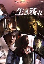 生き残れ SURVIVE(通常)(DVD)