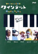 クインテット ゆかいな5人の音楽家 ガラガラコンサート(通常)(DVD)
