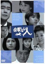 必要のない人 DVD-BOX(通常)(DVD)