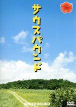 サウスバウンド スペシャル・エディション(通常)(DVD)