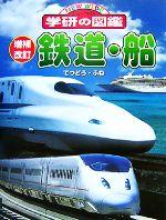 鉄道・船 増補改訂版(ニューワイド学研の図鑑)(児童書)