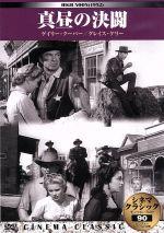 真昼の決闘(DVD)