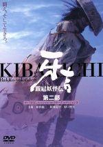 跋扈妖怪伝 牙吉 第二部 ザ・牙吉スペシャルコレクターズエディション2(DVD)