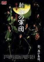 新 影の軍団 第三章 地雷火(DVD)