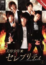 美容少年☆セレブリティ スペシャルDVD 1(通常)(DVD)