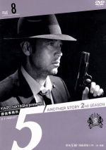 "探偵事務所5""Another Story 2nd SEASON File 8(通常)(DVD)"