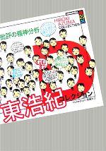 批評の精神分析 東浩紀コレクションD(講談社BOX)(外ケース付)(単行本)