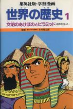 世界の歴史 第2版 文明のあけぼのとピラミッド古代オリエント(集英社版・学習漫画)(1)(児童書)