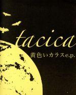 黄色いカラスe.p.(初回盤)(紙ジャケット仕様)(通常)(CDS)