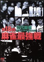 第18回 麻雀最強戦 DVD-BOX(通常)(DVD)