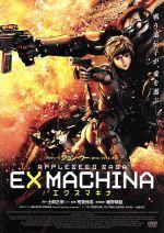 エクスマキナ-APPLESEED SAGA-(スタンダード・エディション)(通常)(DVD)