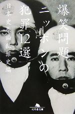 ニッポンの犯罪12選(幻冬舎文庫)(文庫)