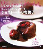 いつものキッチン道具でかんたんにおいしく作れるチョコレートのお菓子ナベとボウルがあればできるかんたんレシピ