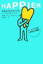 HAPPIER 幸福も成功も手にするシークレット・メソッド ハーバード大学人気No.1講義(単行本)