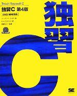 独習C 第4版(CD-ROM1枚付)(単行本)