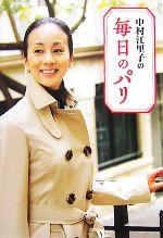 中村江里子の毎日のパリ(単行本)