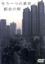 もう一つの東京 都会の朝(通常)(DVD)