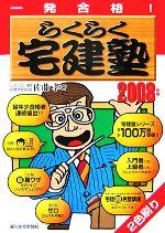 一発合格 らくらく宅建塾(2008年版)(単行本)