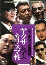 ビジネスマン必勝講座 ヤクザに学ぶカリスマ性(通常)(DVD)