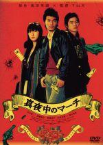 真夜中のマーチ(通常)(DVD)