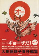 大田垣晴子責任編集O 5(単行本)
