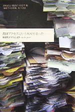 書肆アクセスという本屋があった 神保町すずらん通り1976‐2007(単行本)