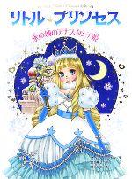 リトル・プリンセス 氷の城のアナスタシア姫(リトル・プリンセス5)(児童書)