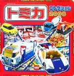 トミカコレクション(2008)超ひみつゲット!58