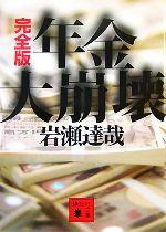 年金大崩壊 完全版(講談社文庫)(文庫)