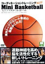コーディネーショントレーニング IN スポーツ ミニバスケットボール(通常)(DVD)