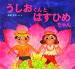 うしおくんとはすひめちゃん(わくわくたべものおはなしえほん6)(児童書)