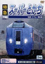 特急スーパーとかち 札幌~帯広間(通常)(DVD)