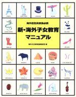 新・海外子女教育マニュアル 第5版(単行本)