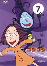 さくらももこ劇場コジコジ~COJI-COJI~7(通常)(DVD)