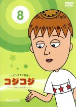 さくらももこ劇場コジコジ~COJI-COJI~8(通常)(DVD)