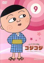 さくらももこ劇場コジコジ~COJI-COJI~9(通常)(DVD)
