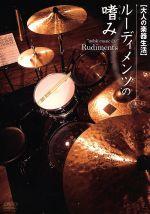 大人の楽器生活 ルーディメンツの嗜み(通常)(DVD)