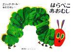はらぺこあおむし+CD絵本うた プレゼントパック(児童書)