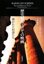 歴史叙述としての映画 描かれた奴隷たち(単行本)