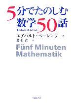 5分でたのしむ数学50話(単行本)