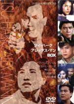 ツイ・ハーク/アレックス・マンBOX(DVD)