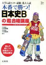 本番で勝つ!日本史Bの「超」合格講座(単行本)