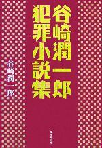 谷崎潤一郎犯罪小説集(集英社文庫)(文庫)