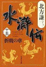 水滸伝 折戟の章(集英社文庫)(十五)(文庫)