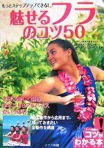 もっとステップアップできる!魅せるフラのコツ50(コツがわかる本!)(単行本)