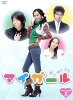 マイガール DVD-BOXI(通常)(DVD)
